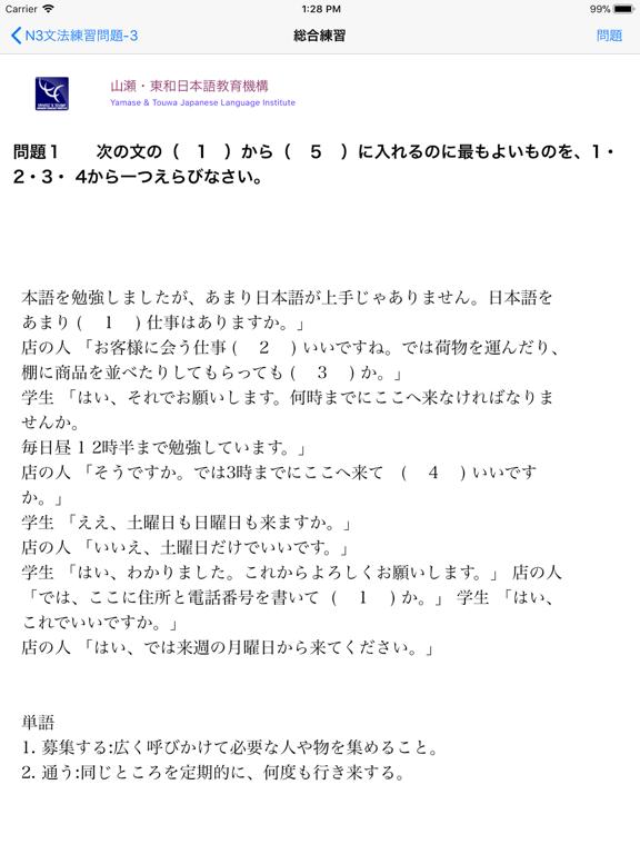 N3-文法問題集 screenshot 17