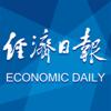 经济日报-财经头条新闻热点资讯平台