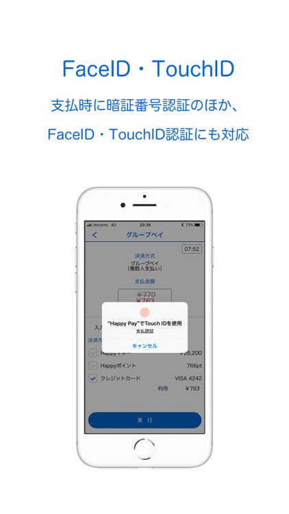 Happy Pay - QRコードで簡単お得に支払い screenshot-9
