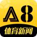 A8体育新闻-篮球足球直播