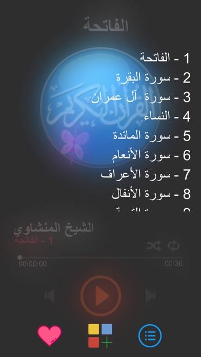 Screenshot for محمد المنشاوي - القران الكريم in Qatar App Store