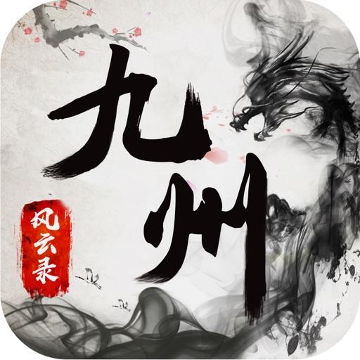 九州风云录-御剑仙途再续情缘