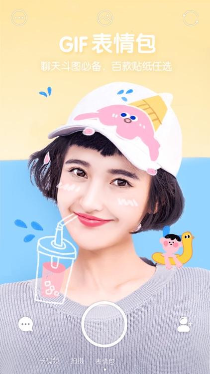 Faceu激萌 - 快本官方推荐卖萌自拍相机