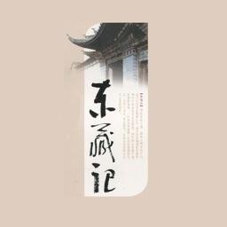 东藏记-野葫芦引 [2] 有声小说