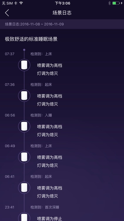 C-Life睡眠 screenshot-3