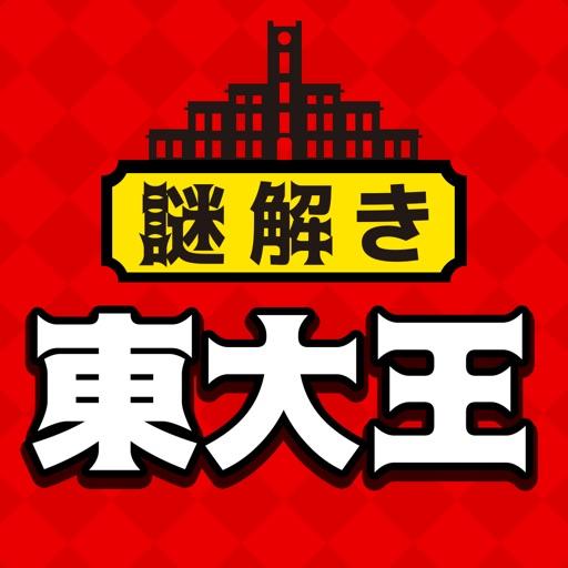 東大王からの挑戦状㊙謎解き脳トレアプリ〜脳トレ〜
