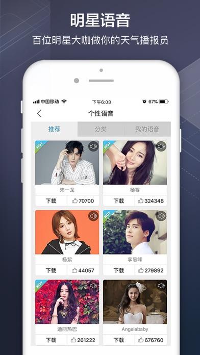 download 天气通Pro - 关注天气,开启美好生活 apps 2