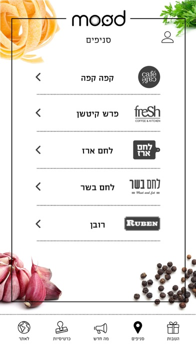 Mood Club, מוד קלאב Screenshot 3