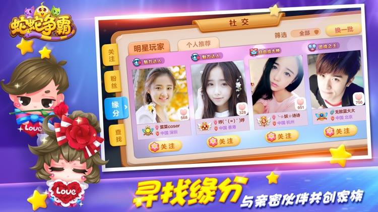蛇蛇争霸-能真人对战的贪吃蛇手游! screenshot-4