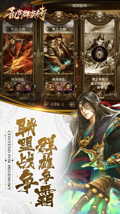 乱世群英传-战国国战策略手游 screenshot-4