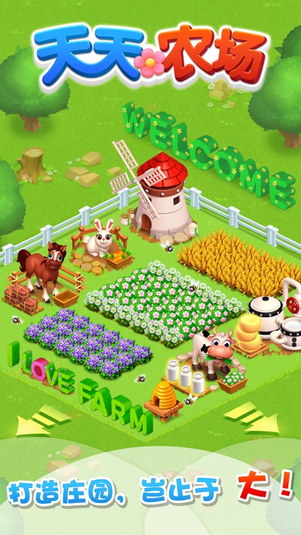 天天农场(Family Farm Seaside) screenshot-0
