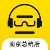 南京总统府讲解导览-智能定位景点讲解