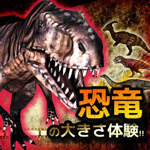 恐竜の大きさ体験アプリVR