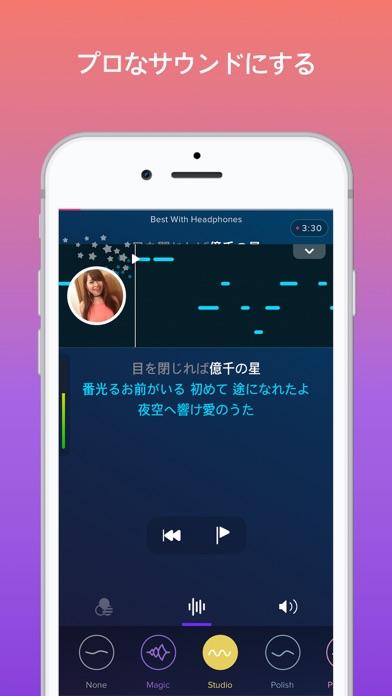 Smule - ソーシャルカラオケアプリ ScreenShot4