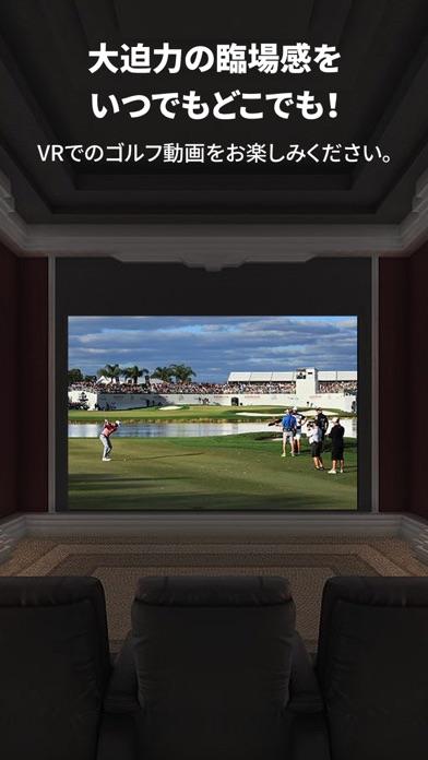 ゴルプラ360 -ゴルフネットワークプラスVR-のスクリーンショット4