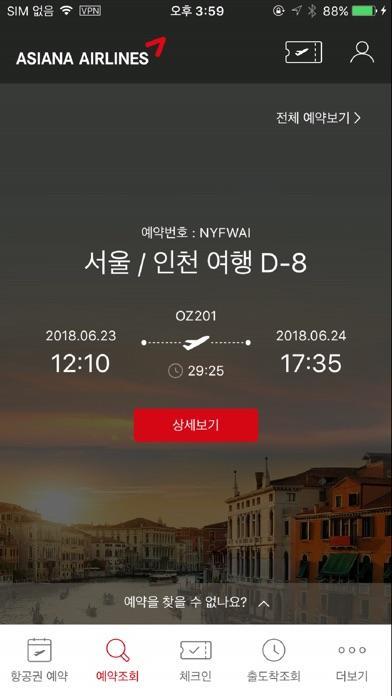아시아나항공 for Windows