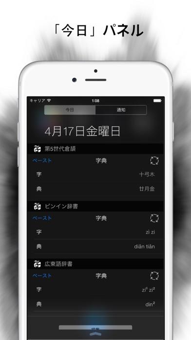 輸入法字典專業版-香港版のおすすめ画像5