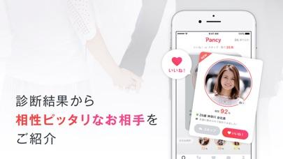 Pancy(パンシー)-婚活・恋活マッチングきっかけアプリ紹介画像3