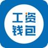 工资钱包-中国企业人事金融服务领跑品牌