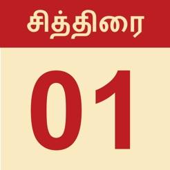 Tamil Calendar 2019 (2018-25) on the App Store