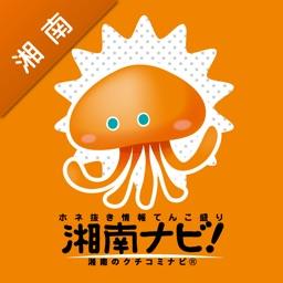 湘南ナビ!チェックインアプリ-湘南のお店・スポット簡単検索