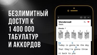 Ultimate Guitar: Chords & Tabs Скриншоты3