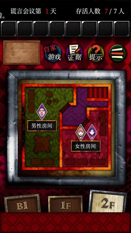 逃脫游戲  謊言游戲 screenshot-4