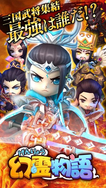 幻霊物語~世界一の三国育成RPG~ screenshot-0