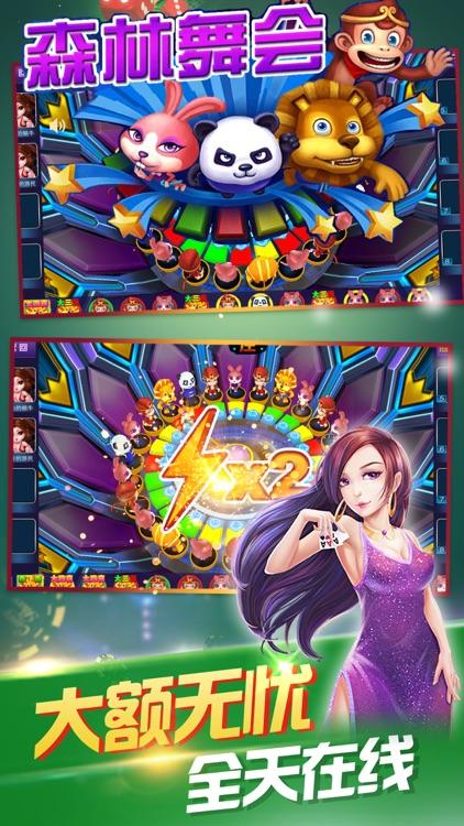 万顺电玩 screenshot-1