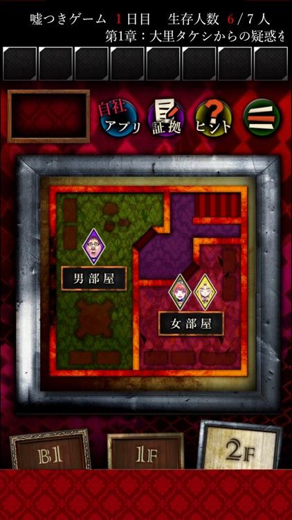 脱出ゲーム 嘘つきゲーム screenshot-4