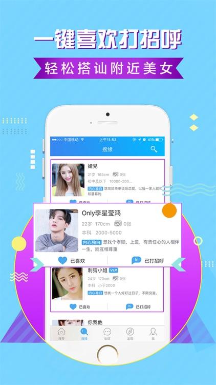 同城交友-单身交友约会软件 screenshot-3
