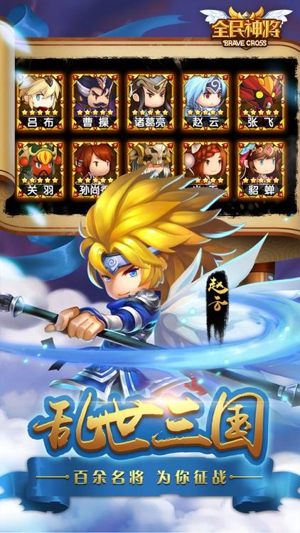 全民神将 screenshot-1