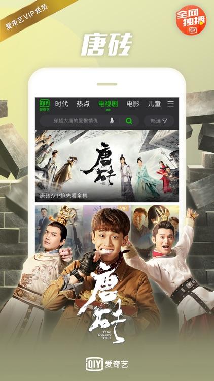 爱奇艺 screenshot-4