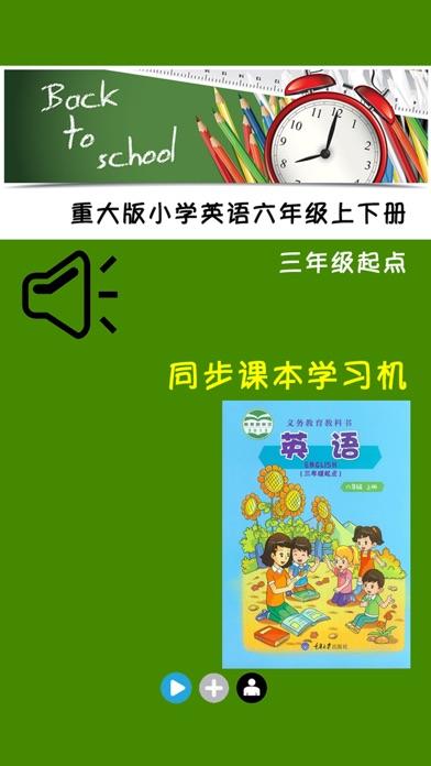 download 重大版小学英语六年级上册 -同步课本学习机 apps 1