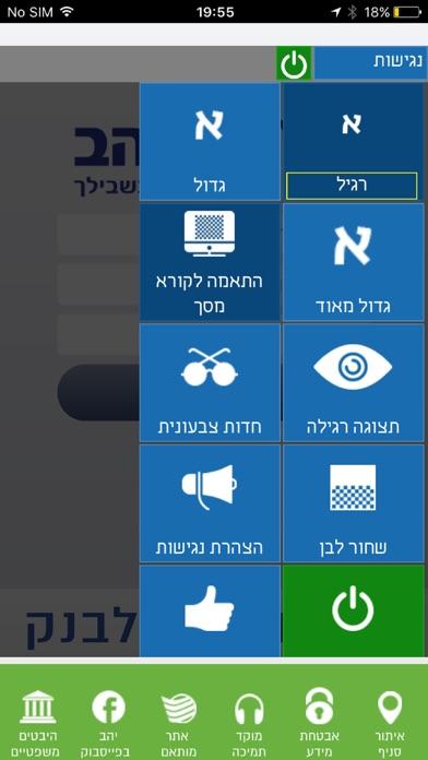 בנק יהב - ניהול חשבון Screenshot 2