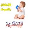 الرقية الشرعية - رقية الرضيع