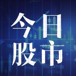 今日股市 - 每日精彩股市分析炒股必备