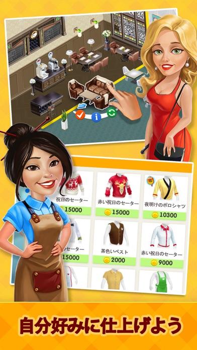 マイカフェ:レシピ&ストーリースクリーンショット4