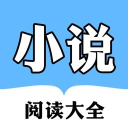 文香小说-电子小说阅读器言情玄幻