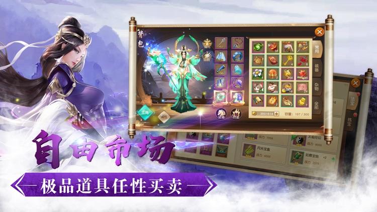 青丘情缘 - 十年经典,梦回莾荒 screenshot-3