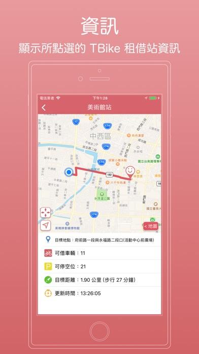 台南市TBike+屏幕截圖4