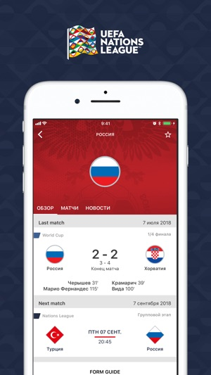 National Team Competitions Screenshot