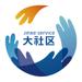 大社区 –  社区智慧生活服务平台