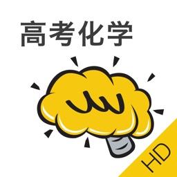 高考化学HD@酷学习