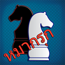 Makruk - Thai Chess (หมากรุก)