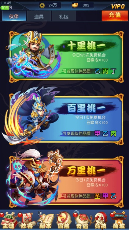 卡牌三国风云-三国卡牌回合手游 screenshot-4