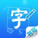 汉字书写练习 - 学生汉字笔画笔顺查询工具