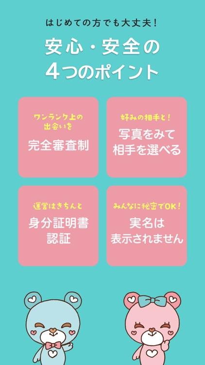 イヴイヴ - 理想の出会い・婚活マッチングアプリ screenshot-3