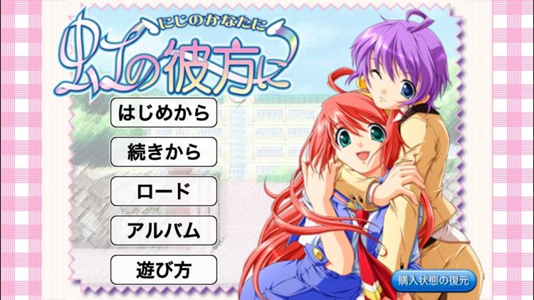 虹の彼方に screenshot-4