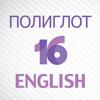 Полиглот 16 Английский язык - Dmitry Petrov Center LLC